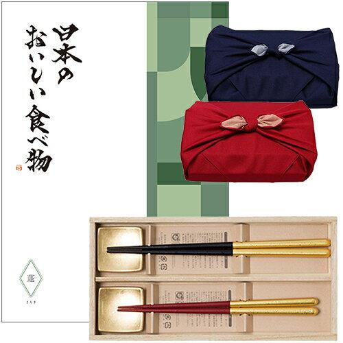 日本のおいしい食べ物 グルメカタログギフト 蓬【よもぎ】コース +箸二膳(箔一金箔箸)