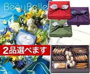 (2品選べる) カタログギフト BEAUBELLE (ボーベル) KIWI(キウイ)+帝国ホテルクッキー 詰め合わせセット【京都・風呂敷包み】 送料無料 | のし お歳暮 御歳暮 歳暮 お年賀 御年賀 お祝い 内祝い お