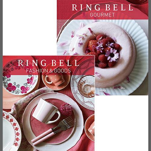 カタログギフト リンベル(RING BELL) ヒアデス&サターン____ (内祝い / 結婚内祝い / 出産内祝い / 新築内祝い / 快気祝い / 結婚引き出物 / 引出物 / 香典返し / お返し / お中元)