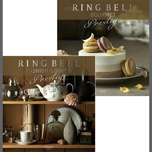 カタログギフト リンベル(RING BELL) ルミナリィ&ビアンカ____ (内祝い / 結婚内祝い / 出産内祝い / 新築内祝い / 快気祝い / 結婚引き出物 / 引出物 / 香典返し / お返し / お中元) 送料 無料