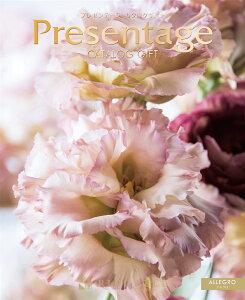 カタログギフト リンベル Presentage(プレゼンテージ ALLEGRO〔アレグロ〕 (内祝い 結婚内祝い 出産内祝い 新築内祝い 快気祝い 結婚引き出物 引出物 香典返し ) 送料無料 結婚祝い 出産祝い ラン