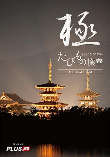 カタログギフト JTB たびもの撰華 Premium極(きわみ) 送料 無料