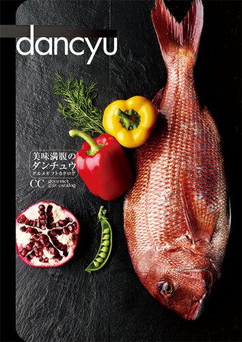 dancyu(ダンチュウ) グルメ カタログギフト CCコース 送料 無料