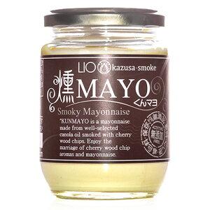 かずさスモーク 燻マヨ (燻製風味のマヨネーズタイプ)燻製マヨネーズ 調味料 なたね油 桜のチップ燻製 無添加