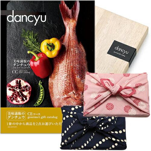 【風呂敷包み】dancyu(ダンチュウ) グルメ カタログギフト CEコース 送料 無料