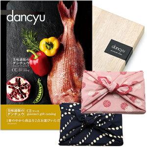 【風呂敷包み】dancyu(ダンチュウ) グルメ カタログギフト CEコース 送料無料 メッセージカード付き ギフトラッピング 慶事 お祝い 結婚祝い 上質 高級 プレゼント 人気 両親 40代 50代 60代 食品