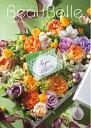 カタログギフト BEAUBELLE (ボーベル) CAROTTE(カロット) / お祝い / 内祝い / お返し / 引き出物 / 結婚内祝い /…