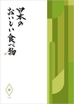 日本のおいしい食べ物グルメカタログギフト柳コース