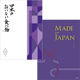 カタログギフト made in Japan(MJ19) with 日本のおいしい食べ物(藤) 送料無料 和(なごみ)のカタログ 御歳暮 お歳暮