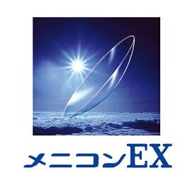 メニコンEX 1枚入 1箱 Menicon メニコン ハードコンタクトレンズ 2年間使用可能 おすすめ 1週間 長期間