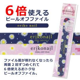 エリコネイル ピールオフファイル EPEEL-1 [ erikonail ファイル 両面 メール便対応 ][150グリット・180グリット]