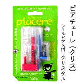 ピアチェーレ(片耳用) クリス WPC078 医療用ピアサー ピアス 医療用樹脂製ピアス あす楽対応