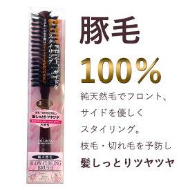 デューボア 豚毛100%純天然毛ヘアブラシ RD-1006 (直径40mm中巻きロール)【 豚毛 100% 純天然毛 ブラシ 髪 ケア 】