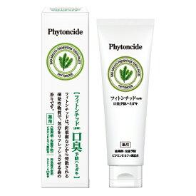 ハニック 薬用 フィトンチッド 口臭予防ハミガキ 薬用歯磨き粉 (歯周病・虫歯予防) あす楽対応