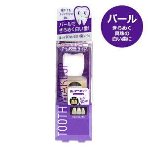 【歯のマニキュア】ハニックDC<パール:きらめく真珠の白い歯に>【白く塗って憧れの白い歯に!!】