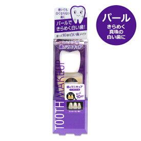 歯のマニキュア ハニックDC パール きらめく真珠の白い歯に 歯 マニキュア 白 あす楽対応