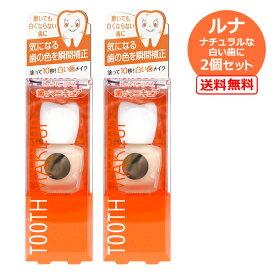 歯のマニキュア ハニックDC ルナ 2個セット ナチュラルな白い歯に 白 送料無料 あす楽対応