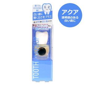 歯のマニキュア ハニックDC アクア 透明感のある白い歯に 歯 マニキュア 白 あす楽対応