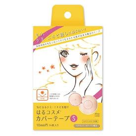 はるコスメ カバーテープ S 10mm 円 36枚入り 貼った上から化粧ができる!気になるシミ・ニキビ隠しに ほくろ レーザー パッチ あす楽対応
