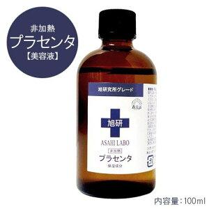 旭研究所非加熱プラセンタ100ml【正規品美容液】