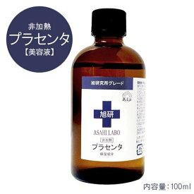 旭研究所 非加熱プラセンタ 100ml【業務用 保湿成分 正規品 美容液】