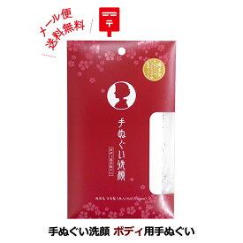 手ぬぐい洗顔 ボディ用手ぬぐい TS-03 手ぬぐい単品 手ぬぐい体操 手拭い てぬぐい 日本製 半分に切ると洗顔用にも 特価 メール便送料無料 あす楽対応