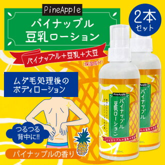 Pineapple soy lotion