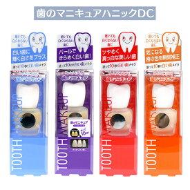 歯のマニキュア ハニックDC 全4種類 ルナ スノー パール アクア  歯 マニキュア 白 あす楽対応