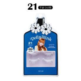 dollywink ドーリーウインク アイラッシュ No.21 シークレットガール 下まつげ用 2dw3721 専用接着剤付 koji コージー 益若つばさ つけまつげ つけま あす楽対応