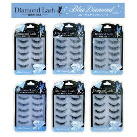 DiamondLush ダイヤモンドラッシュ ブルーダイヤモンドシリーズ 6種から選べる 上まつげ用つけまつげ あす楽対応