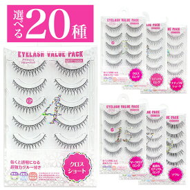 アイラッシュ バリューパック vpシリーズ 20種から選べる 上まつげ用 つけまつげ グルー付 eyelashvluepack あす楽対応