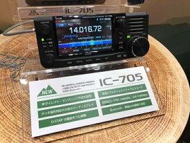 【予約】IC-705■アイコムオリジナルランタンプレゼント!■ アイコム