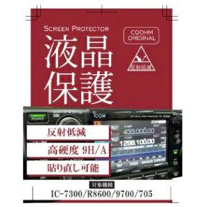 SPF-IC7300/ R8600/ 9700/ 705-9HA ※【最高級液晶保護シート】高硬度&反射低減※屋外使用に最適! CQオームオリジナル液晶保護シート【対応】IC-7300/ IC-R8600/ IC-9700/ IC-705【ゆ】