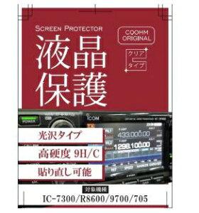 SPF-IC7300/R8600/9700/705-9HC ※【最高級液晶保護シート】高硬度&超精密透明度※室内使用に最適! CQオームオリジナル液晶保護シート【対応】IC-7300/IC-R8600/IC-9700/IC-705【ゆ】