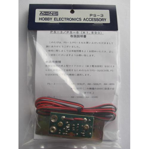 アドニス PS-3(PS3) マイク用外部電源ユニット