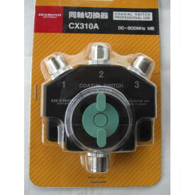 ダイヤモンドCX310A 1回路3接点