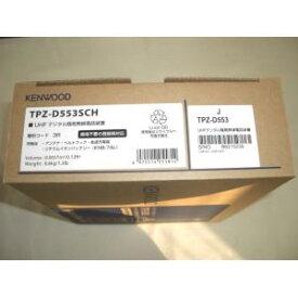 ケンウッド TPZD553SCH ■CQオームオリジナル液晶保護シートプレゼント■ ※1100mAhタイプ ケンウッド5W簡易デジタル機 (TPZ-D553SCH)