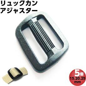 リュックカン アジャスタープラスチック サイズ 15mm 20mm 25mm 5個 調整 手芸 テープ ナスカン バックル