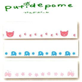 ネームテープ1mカットアイロン接着 Puti de pome プティデポーム