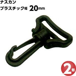 ナスカン 20mm プラスチック 黒 金具 バッグ なすかん フック パーツ ベルト キーホルダー パーツ 2個