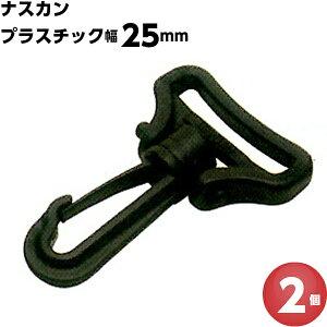 ナスカン プラスチック 黒 金具 25mm バッグ なすかん フック パーツ ベルト キーホルダー パーツ 2個