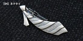 ネクタイピン ファッション タイバー 日本製 ネクタイ おもしろ ユニーク リアル ギフト プレゼント 就職祝 誕生日 バレンタイン クリスマス