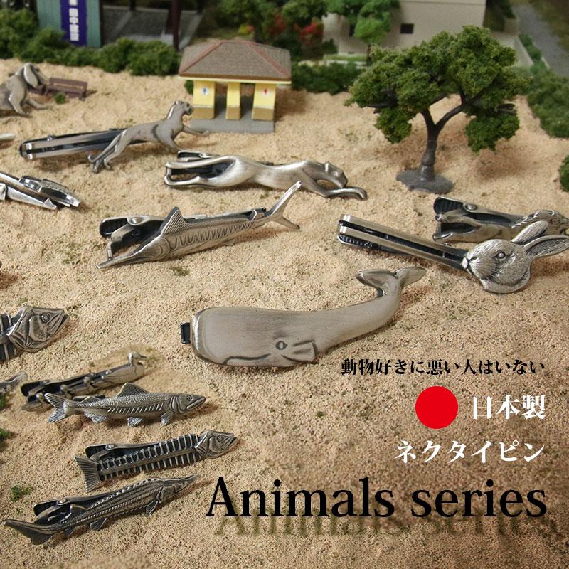 ネクタイピン 動物/魚/モチーフ タイバー 日本製 ユニーク ライオン/チーター/カモ/クジラ/魚の骨/蝶/ウサギおもしろ胸元に遊び心が光るリアル描写の15種類 ギフト プレゼント 父の日