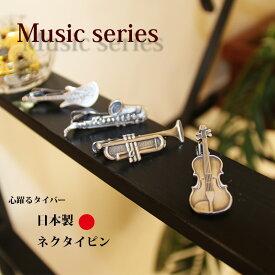 ネクタイピン おもしろ ユニーク 音楽 楽器 タイバー(ネクタイピン)日本製 ギター/バイオリン/サックス胸元に遊び心が光るの4種類 ギフト プレゼント 誕生日 父の日 /バレンタイン