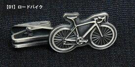 ネクタイピン 乗り物モチーフ ユニーク タイバー 日本製 シルバー ロードバイク 自転車 おもしろ胸元に遊び心が光る ギフト プレゼント ハロウィン 就職祝い 昇進祝い 誕生日 バレンタイン