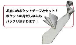 ネクタイ結婚式楽天ランキング1位フォーマルシルバーグレー系ネクタイ&ポケットチーフセットシルク日本製フォーマルネクタイセット披露宴プレゼント入学式おしゃれ