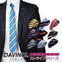 ☆送料無料(ポスト投函のみ)☆【ネクタイ/ブランド】DAVINCI ダヴィンチ ナローネクタイ/ストライプ20柄から選べ…