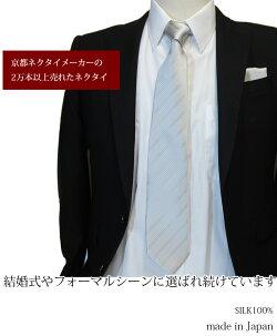 楽天ランキング1位フォーマルシルバーグレー系ネクタイ&ポケットチーフセット!シルク日本製フォーマルネクタイセット結婚式披露宴
