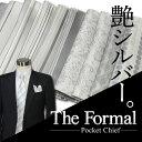 【ポケットチーフ】日本製/シルク フォーマル系 シルバーポケットチーフ◆選べる 6柄 【あす楽対応_関東】【あす楽対…