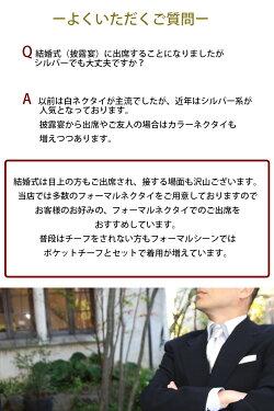楽天ランキング1位フォーマルシルバーグレー系ネクタイ&ポケットチーフセット!シルク日本製ネクタイフォーマルネクタイセット結婚式披露宴
